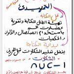 تعليم الطفل الكتابة لاول مرة 2