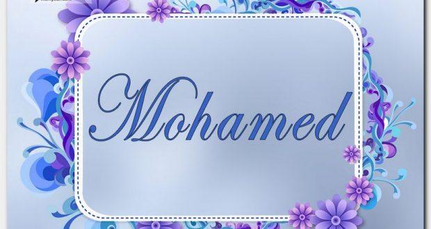 معنى اسم محمد مامي ستار