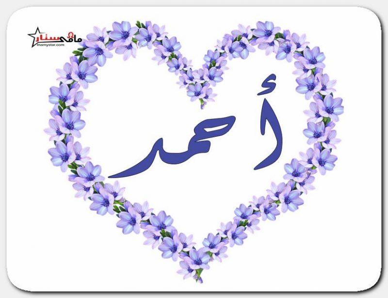 اسم احمد في قلب