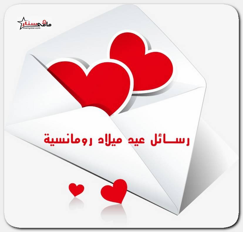 رسائل عيد ميلاد للحبيب