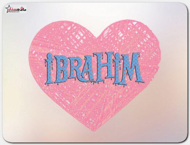 اسم ابراهيم