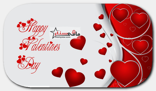 متى عيد الحب