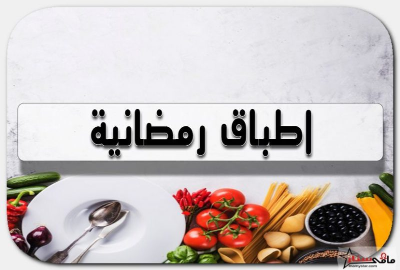 اطباق رمضانية
