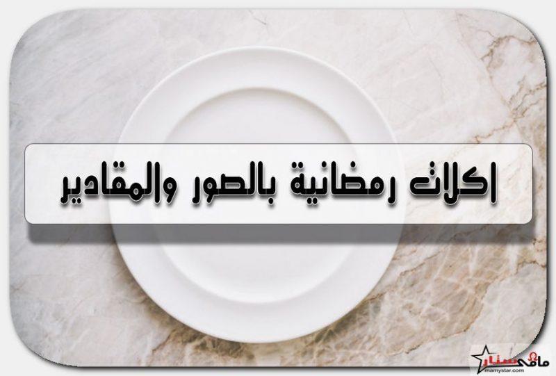 اكلات رمضانية بالصور والمقادير