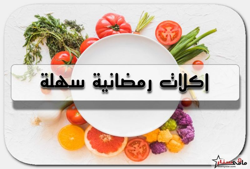 اكلات رمضانية سهلة