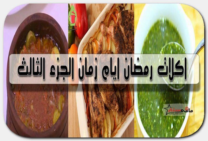 اكلات رمضان ايام زمان الجزء الثالث