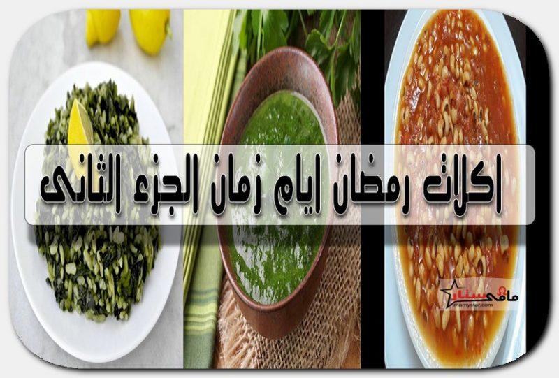 اكلات رمضان ايام زمان الجزء الثانى