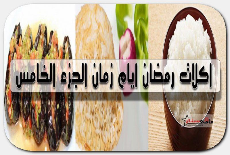 اكلات رمضان ايام زمان الجزء الخامس