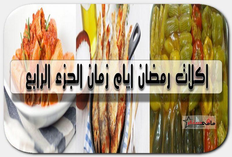 اكلات رمضان ايام زمان الجزء الرابع
