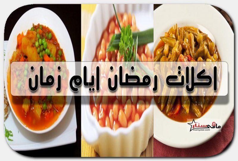 اكلات رمضان ايام زمان
