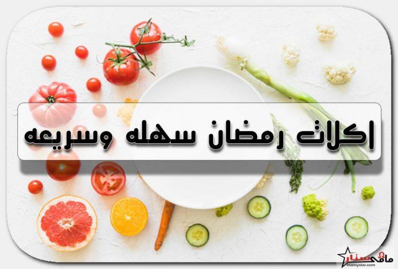 اكلات رمضان سهله وسريعه