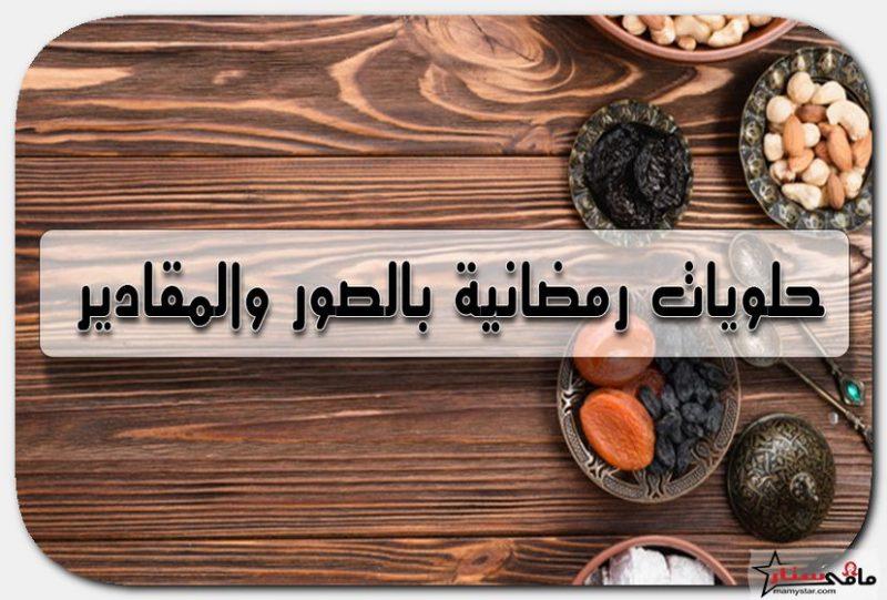 حلويات رمضانية بالصور