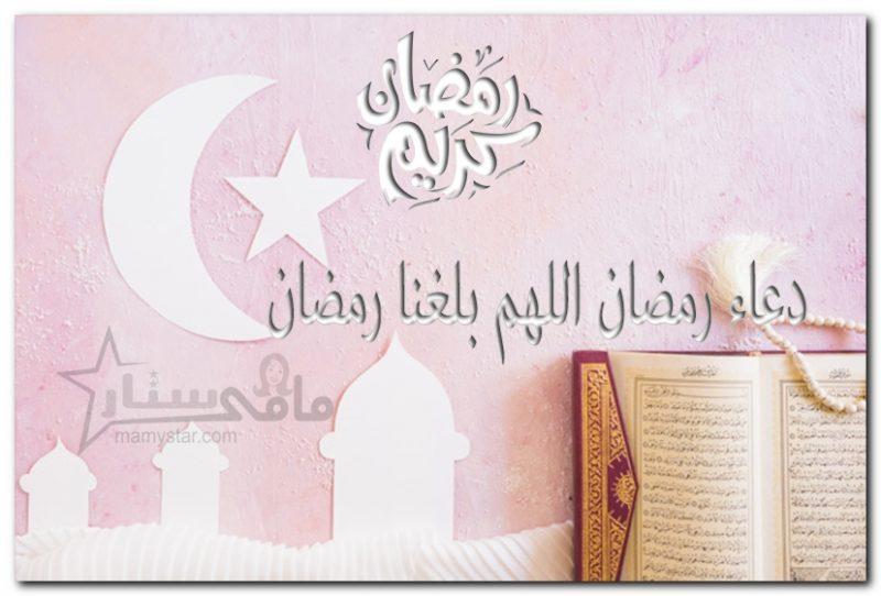 دعاء رمضان اللهم بلغنا رمضان