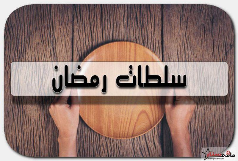 سلطات رمضان