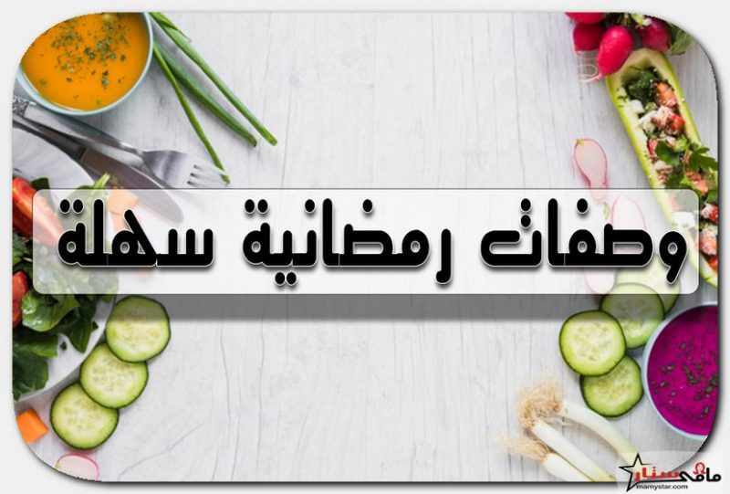وصفات رمضانية سهلة