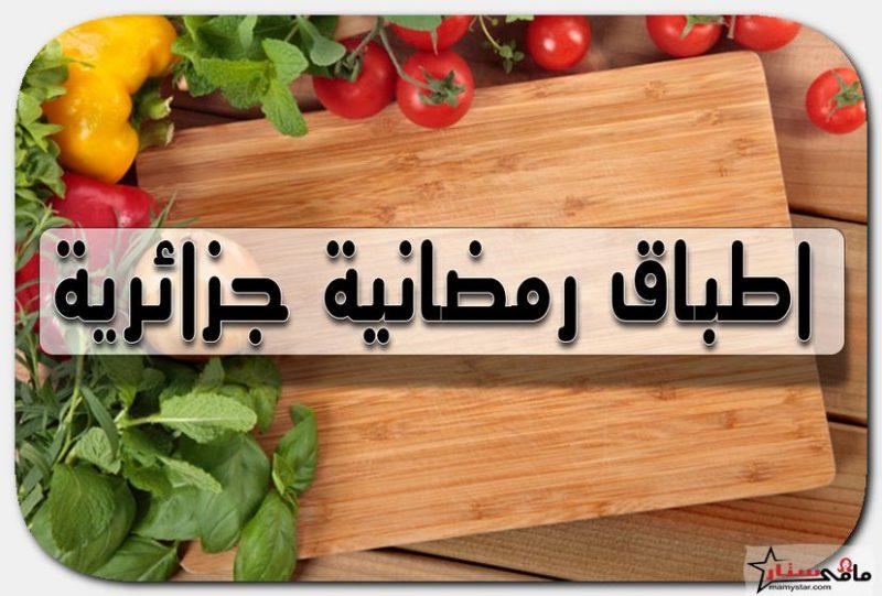 اطباق رمضانية جزائرية