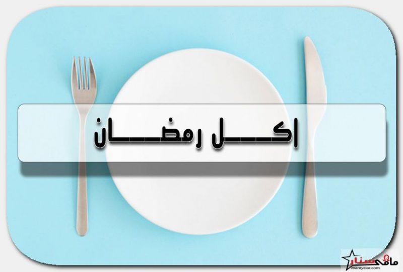 اكل رمضان