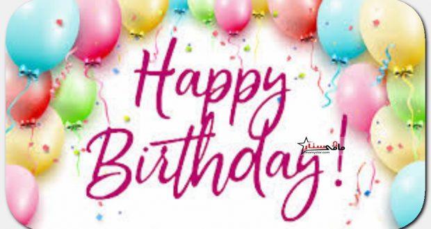 تهنئة عيد ميلاد اخي مامي ستار