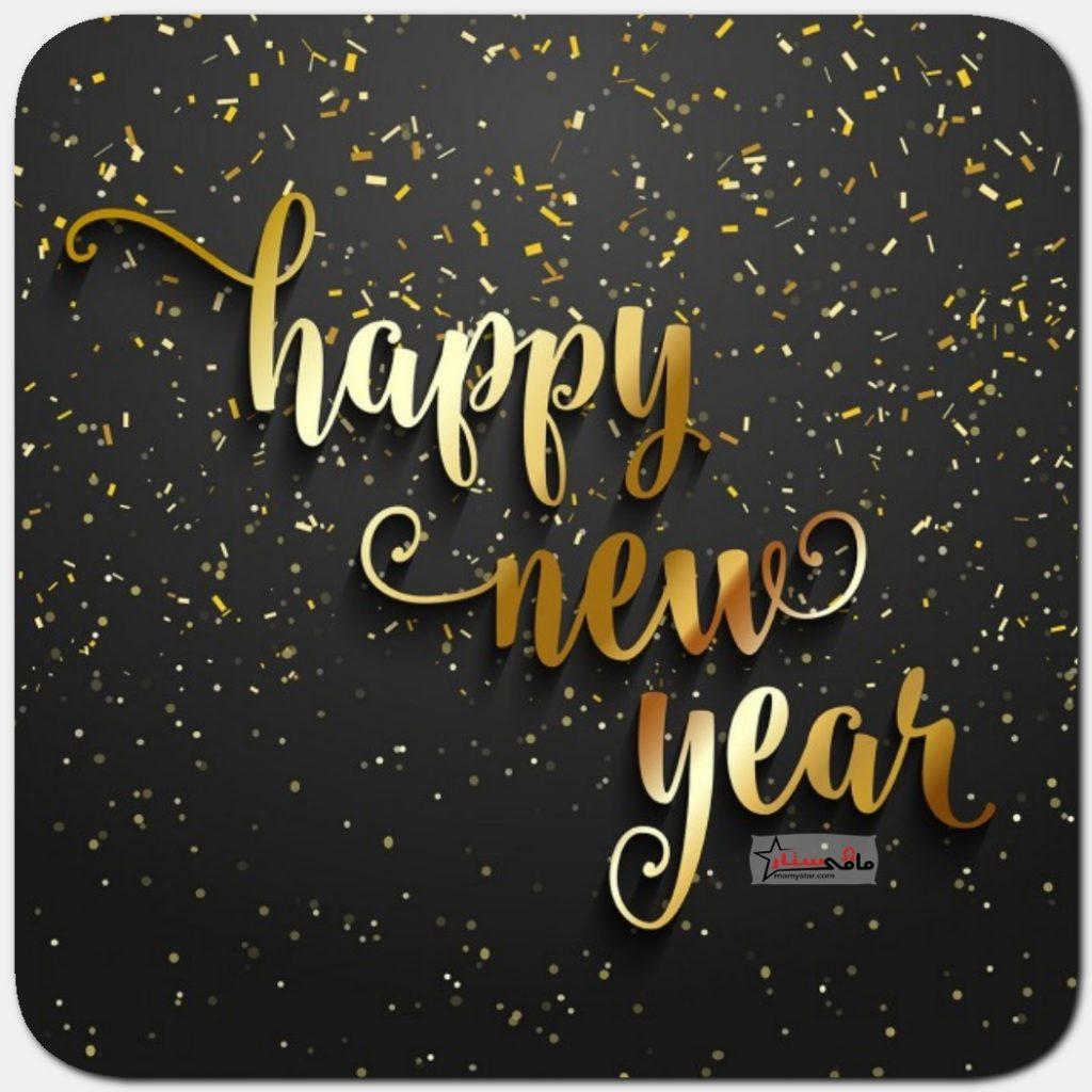 رسائل السنة الجديدة للزملاء