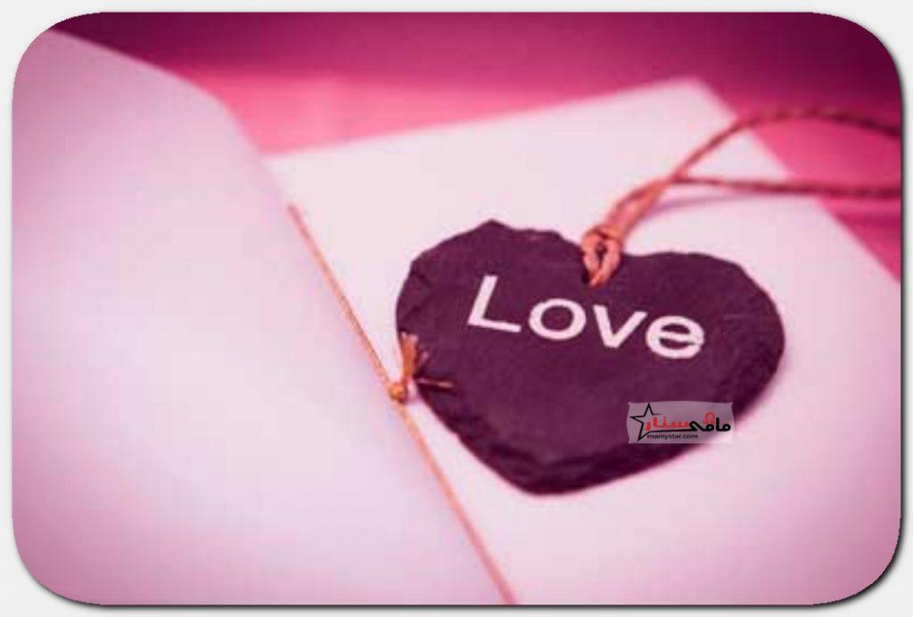 رسائل حب حلوه