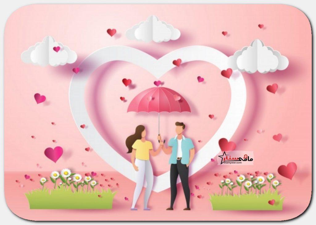 رسائل حب للمتزوجين قويه