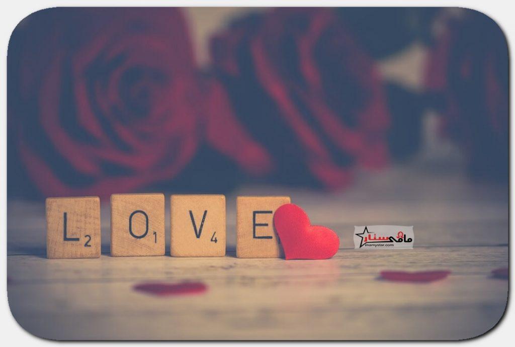 رسائل حب نار رومانسية