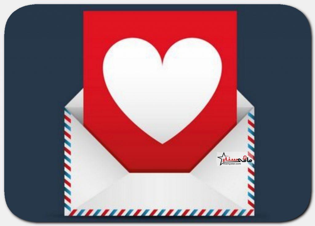 رسائل حب واشتياق