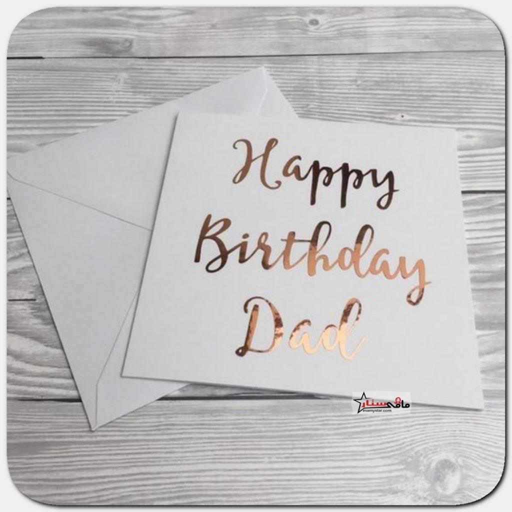 رسائل عيد ميلاد الاب