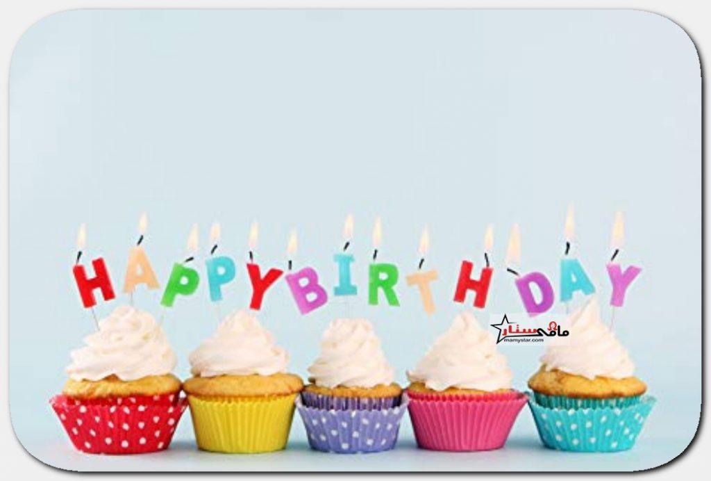تهنئة عيد ميلاد ابني الغالي مامي ستار