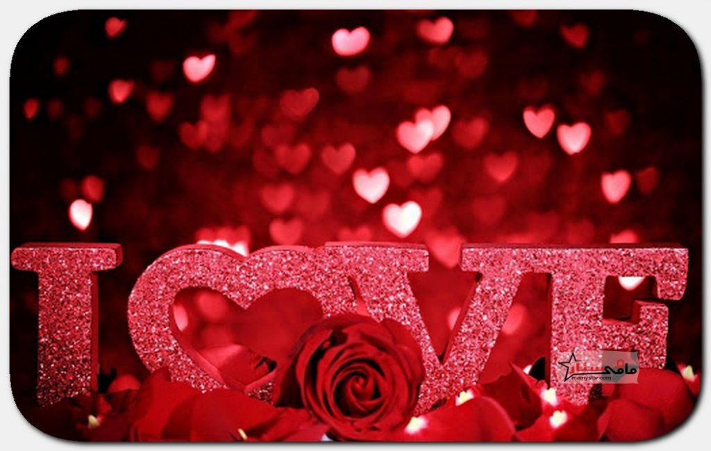 تهنئة بمناسبة عيد الحب
