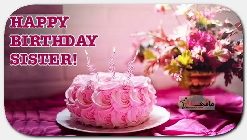 happy birthday wish for sister
