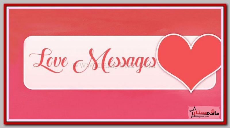 رسائل حب واشتياق للحبيب طويلة