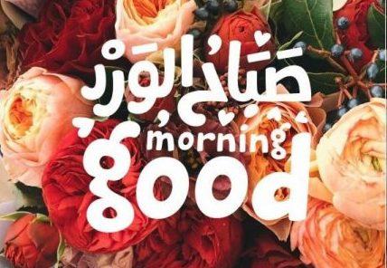 رسائل صباح الخير ملهمة لها