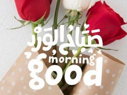 رسائل صباح الخير تحفيزية للأصدقاء